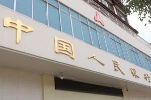 TheMerkle PBoC Bitcoin ICOs